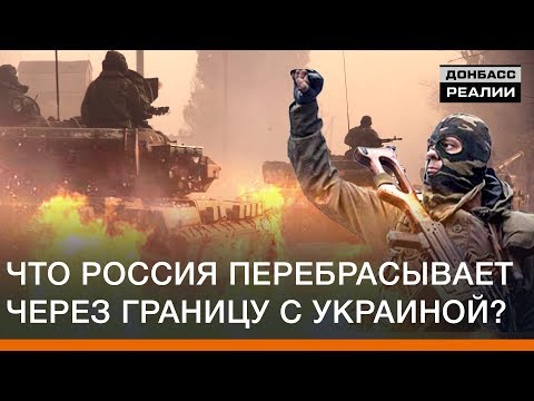 Что Россия перебрасывает через границу с Украиной? | Донбасc Реалии