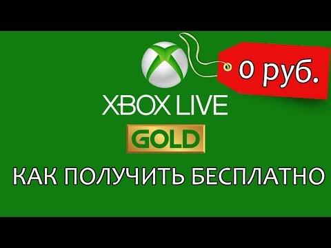 Получаем бесплатный Xbox Live Gold