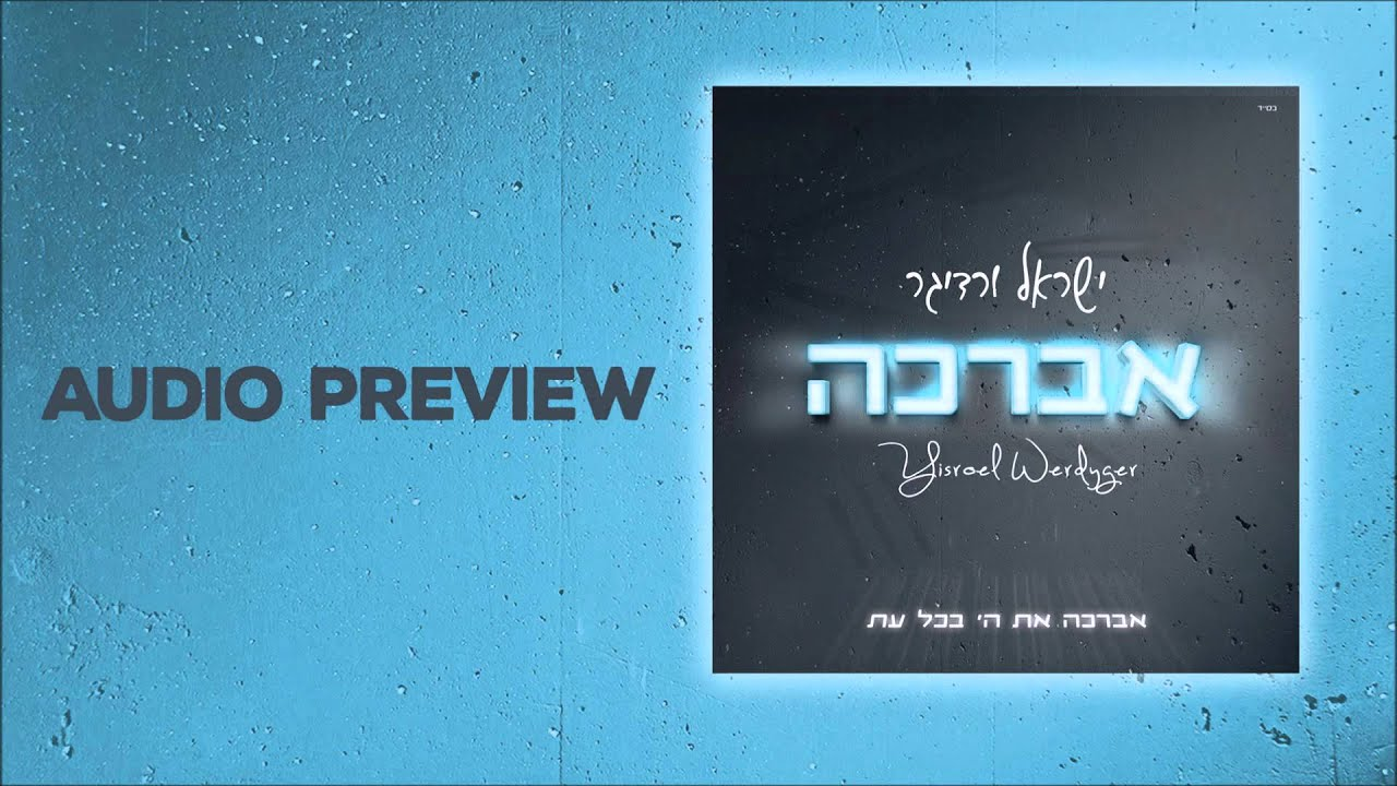 Yisroel Werdyger: Avorcho Audio Preview     ישראל ורדיגר- אברכה