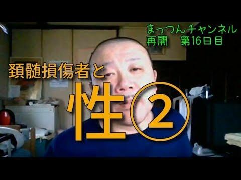 頚髄損傷者と性②【車椅子】まっつんチャンネル第16日目