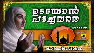 ഉടയോൻ പടച്ചവരെ | Old Is Gold Malayalam Mappila Songs | Muslim Devotional Songs | Mappila Pattukal