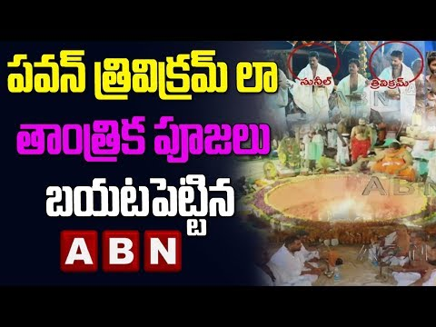 ABN Breaks Kathi Mahesh's Allegations Of Tantric Poojas By Pawan Kalyan And Trivikram  Proof