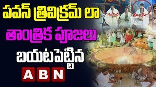 ABN Breaks Kathi Mahesh's Allegations Of Tantric Poojas By Pawan Kalyan And Trivikram | Proof