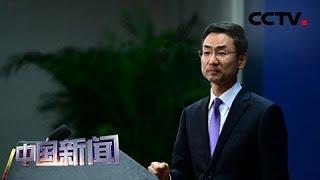 [中国新闻] 中国外交部:希望海外中国公民理性表达爱国热情 | CCTV中文国际