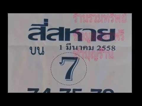 เลขเด็ดงวดนี้ หวยซองสี่สหาย - บน 1/03/58