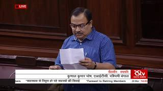 Sh. Kunal Kumar Ghosh's speech   Farewell to retiring Rajya Sabha members