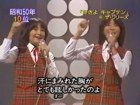 【HD】 ザ・リリーズ/好きよキャプテン (1975年14歳当時)