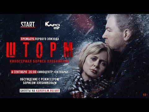 «Шторм» обсуждение с Борисом Хлебниковым