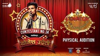 Comedy Champion - Physical Audition Yogesh Upreti Lalitpur