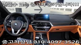 2018년형 BMW 520D 중고차가격 및 중고차시세