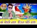 Maa Meldi Tara Dikra Jode Hath II Vijay Thakor II Gujarati New Song Video