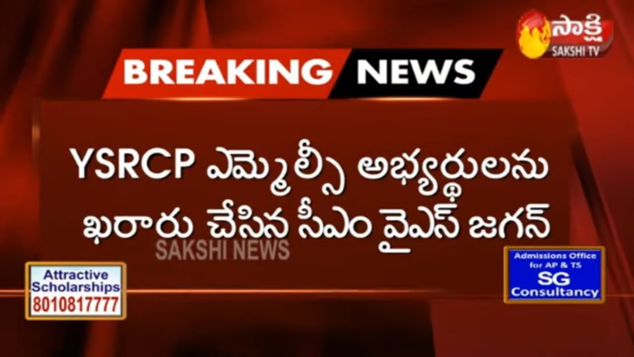AP CM YS Jagan Confirms YSRCP MLC Candidates