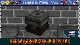 LP ► Minecraft ► [ТЕХНО-МАГ V2.0] Сезон №2 E85 - Набалдашниковый верстак