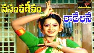 Vasantha Geetham Telugu Movie Songs   Radelane  Video Song   Nagesh, Radha