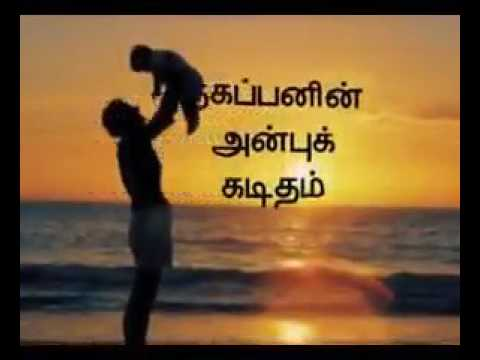 Bible Verses Tamil Youtube