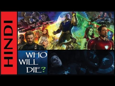 Confirmed Cast Of Avengers Infinity War Characters Who Will Appear And Probably Die   [ IN HINDI ]