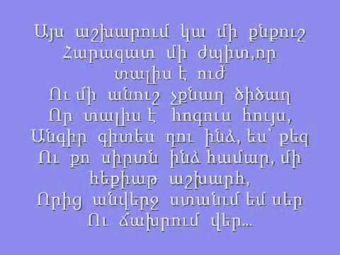 ★Nune Yesayan & Lidushik★ Mama Lyrics