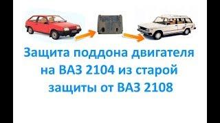видео Защита,защита поддона,защита поддона картера,защита поддона картера ВАЗ 2101