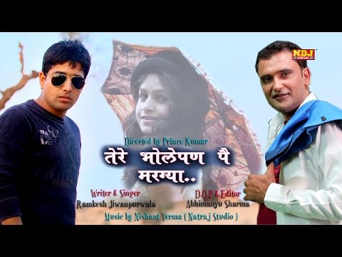 Tere Bholepan Pe Margaya | तेरे भोलेपन पै मरग्या | New Haryanvi Song 2016 | Ramkesh Jiwanpurwala