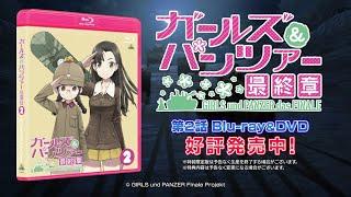 『ガールズ&パンツァー 最終章』第2話 Blu-ray&DVD 好評発売中PV