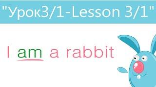 Английский язык для детей и начинающих . Урок 3/1