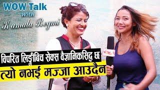 सेक्स वैज्ञानिक सिद्ध छ-त्यो नभै त मज्जा नै आउंदैन| Kamala Regmi | Wow Talk| Wow Nepal