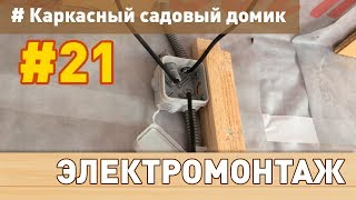 видео Проводка в каркасном доме своими руками