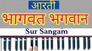 Bhagwat Bhagwan Ki Aarti on Harmonium II Sur Sangam Bhajan