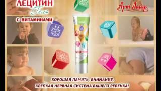 Лецитин гель Артлайф(, 2011-04-19T16:12:53.000Z)