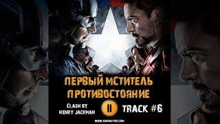 Фильм ПЕРВЫЙ МСТИТЕЛЬ ПРОТИВОСТОЯНИЕ 2016 музыка OST #6 Clash by Henry Jackman