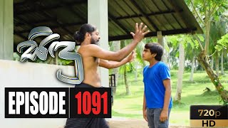 Sidu | Episode 1091 16th October 2020 Thumbnail