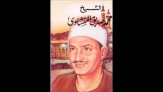 نهاونديات لا تصفها الكلمات للشيخ محمد المنشاوي