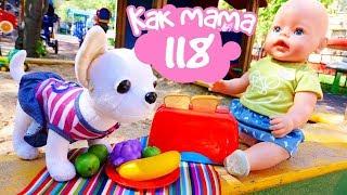 Видео для детей - Пикник с БебиБон Эмили и Подружкой - Как Мама