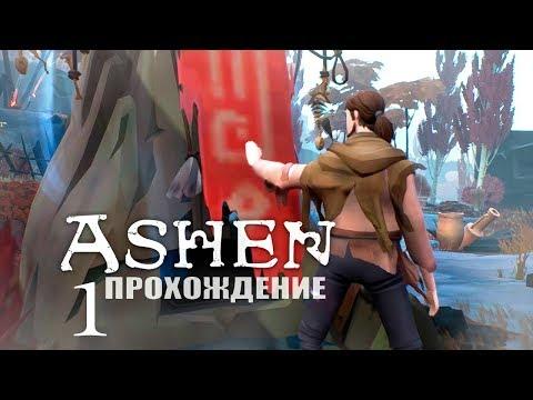 ГОДНО, СТИЛЬНО И КЛЁВО! - Ashen прохождение #1