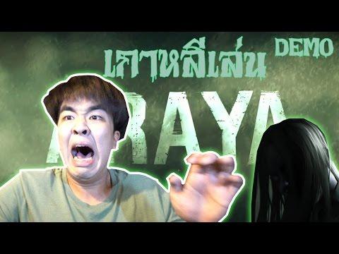 เกาหลีเล่น Araya เกมผีไทยสุดโหด!!! โคตรน่ากลัว!!! Kyutae Oppa
