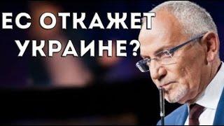 Шустер LIVE Будни. Почему Украина не получила безвизовый режим с ЕС? (24.11.2016)