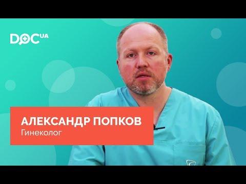 Попков Александр Васильевич – врач-гинеколог, Киев