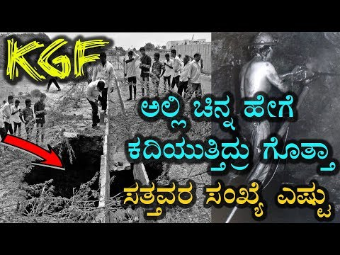 Download KGF real story in kannada || kolar gold fields history in