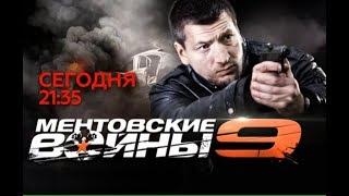 Ментовские войны  9 сезон 10 серия! HD качество