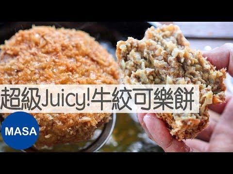 超級Juicy!牛絞肉可樂餅Super Juicy Menchi Katsu|MASAの ...