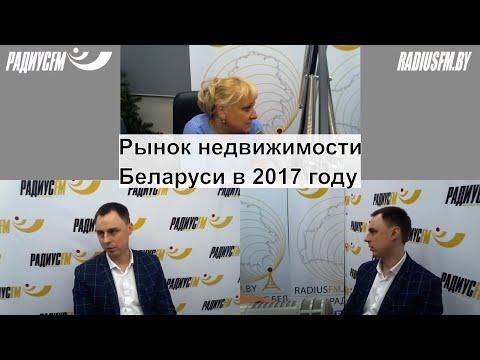 Рынок недвижимости Беларуси сегодня и завтра. Дмитрий Чернушевич - риэлтор в Минске.
