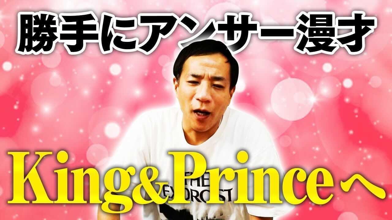 King&Princeへ、お礼のアンサー漫才作ってみた!【ナイツ塙】
