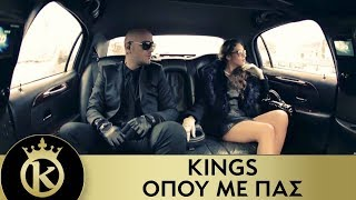 Repeat youtube video KINGS -  Όπου Με Πας | Opou Me Pas - Official Music Video