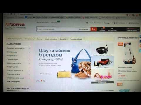 Как заказать товар с сайта AliExpress