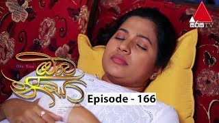 Oba Nisa - Episode 166 | 27th November 2019 Thumbnail