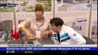 В Астане открылась международная выставка «Промстрой-Астана 2014»