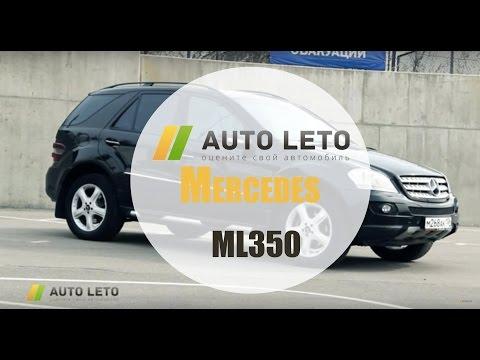 Обзор Мерседес Мл 350 w164, на что смотреть при покупке Mercedes ML 350 подводные камни от Авто Лето