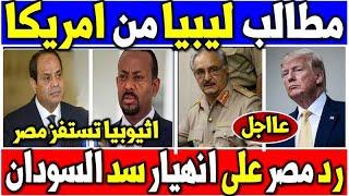 عاجل ليبيا توجه رسالة لامريكا وبيان مصر للسودان واحتفالات اثيوبيا وقرار كويتى جديد
