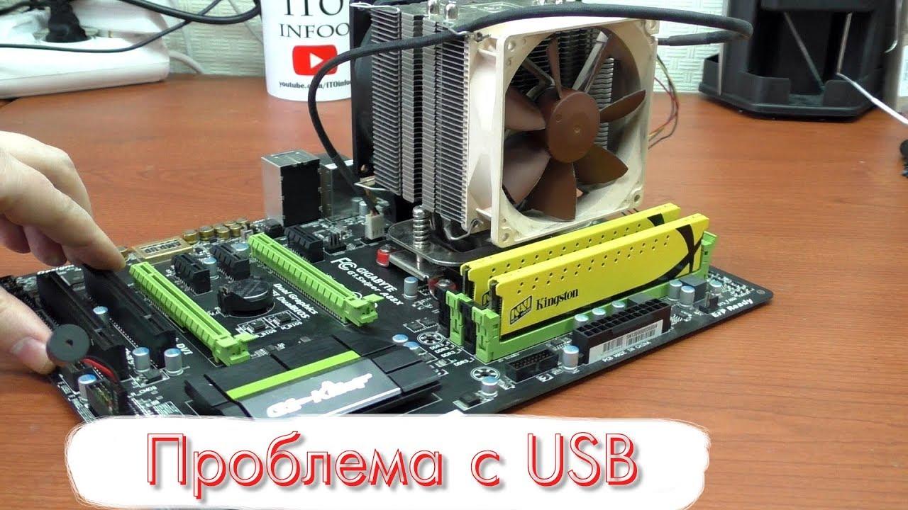 Ремонт материнской платы: проблема с USB портами.