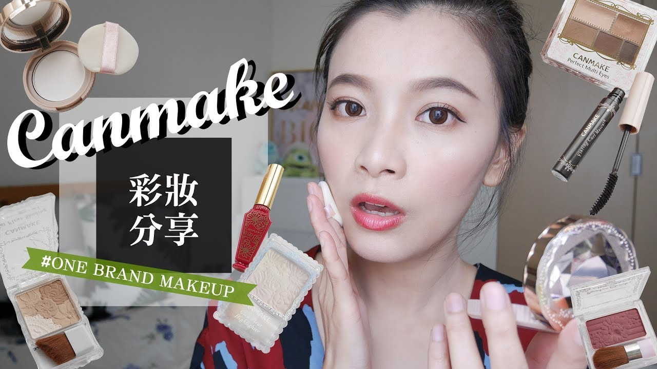 CANMAKE迷看過來👀 用CANMAKE彩妝來化妝+評論|#One Brand Makeup  Canmake Makeup & Review|夢露 MONORE